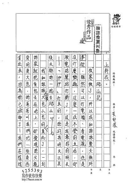 101W6306黃郁潔 (1)