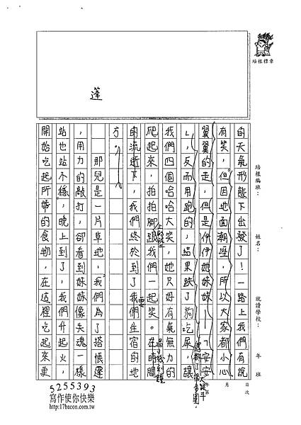 101W6306黃郁潔 (2)