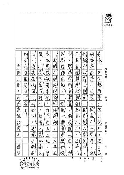 101W6306黃郁潔 (3)
