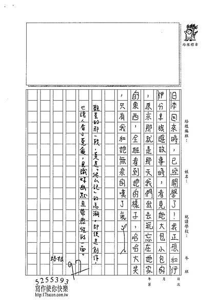 101W6306黃郁潔 (4)
