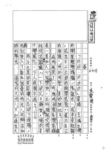 101WA306張豐瑾 (1)
