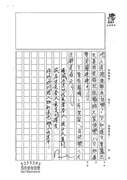 101WA306張豐瑾 (2)