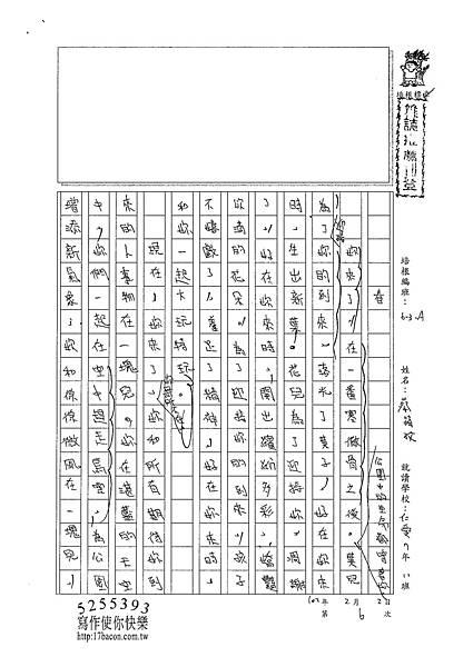 101WA306蔡筠孜 (1)