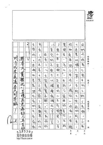 101WA306蔡筠孜 (2)