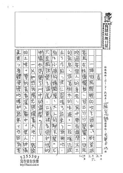 101WA306羅嵩皓 (1)