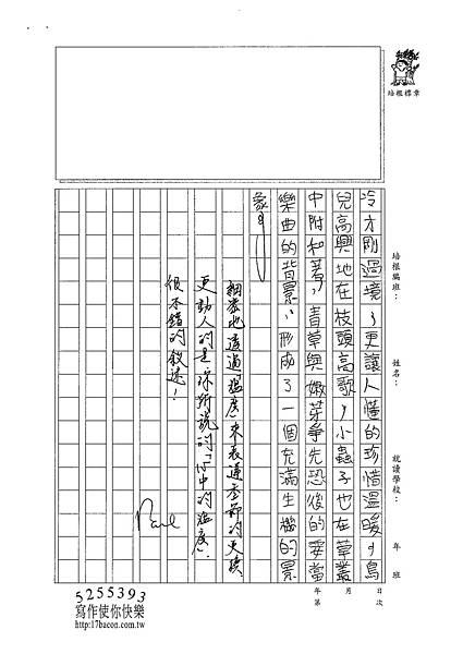 101WA306羅嵩皓 (2)