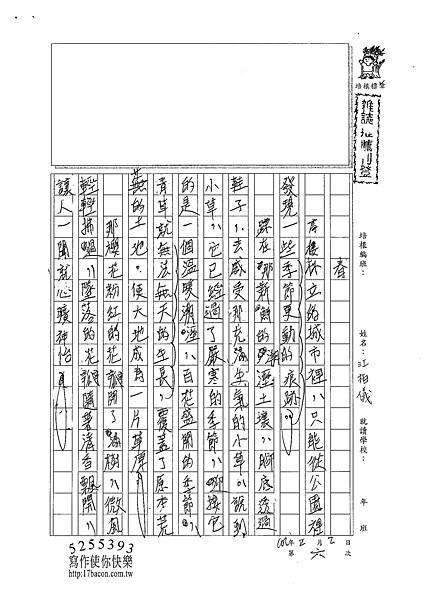 101WA306江柏儀 (1)