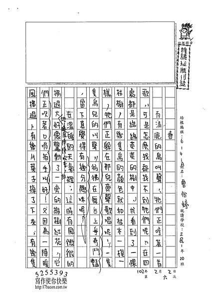 101WA306曹怡婷 (1)