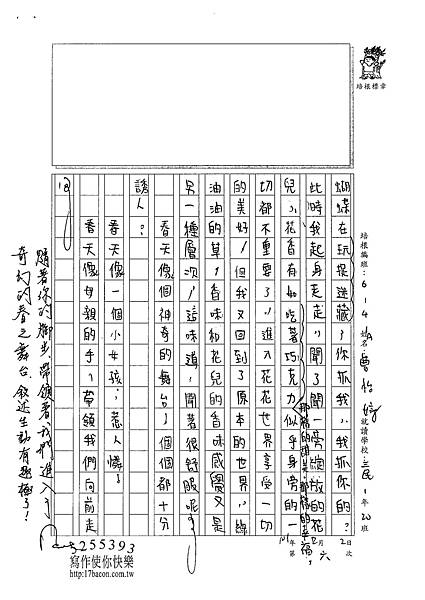 101WA306曹怡婷 (2)
