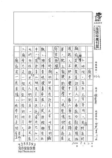 101WG306林采蓁 (1)
