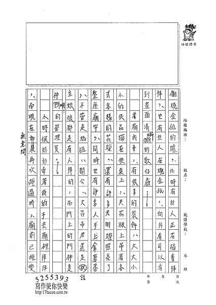 101WG306林采蓁 (2)