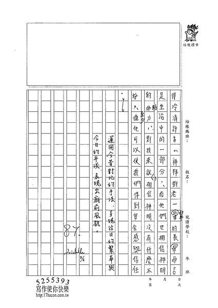 101WG306林采蓁 (3)