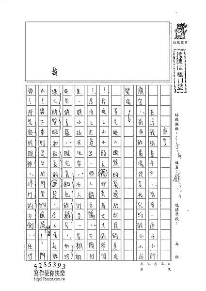 101WG306鍾淳文 (1)
