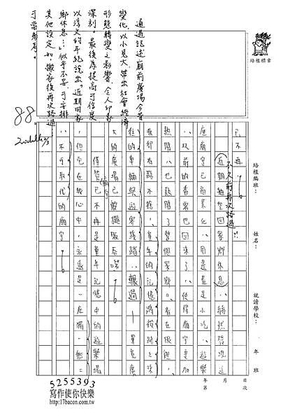 101WG306鍾淳文 (3)