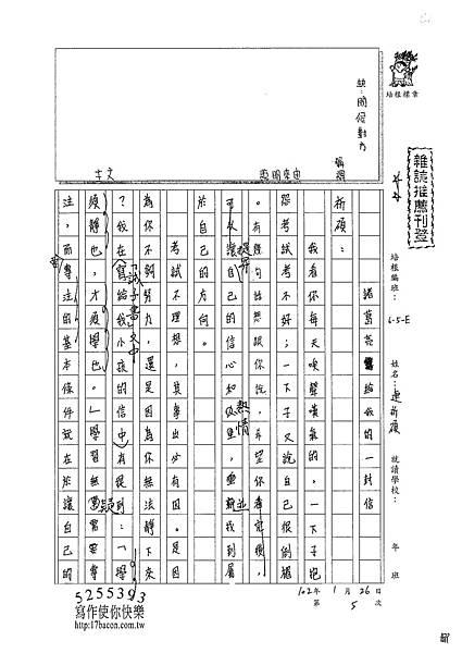 101WE305連祈碩 (1)