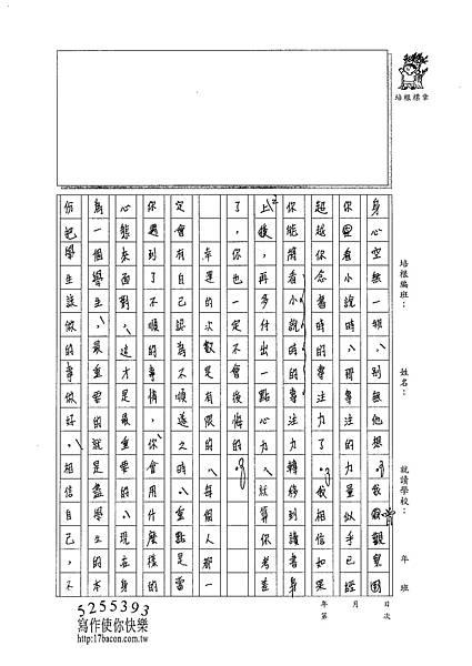 101WE305連祈碩 (2)