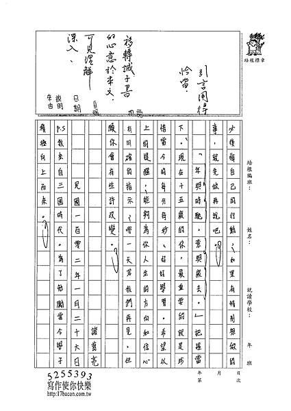 101WE305連祈碩 (3)