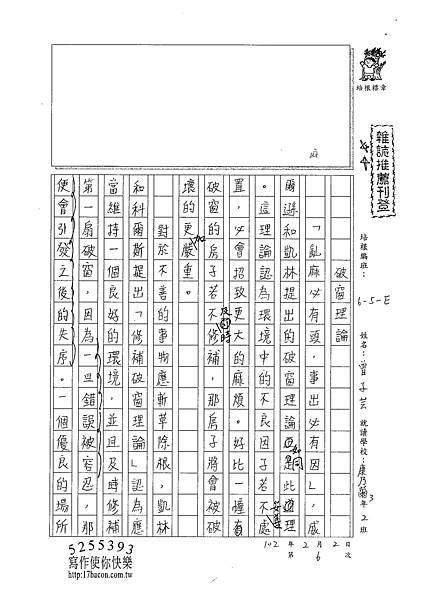 101WE306曾子芸 (1)