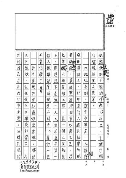 101WE306曾子芸 (2)