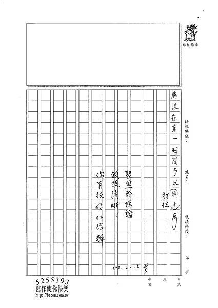 101WE306曾子芸 (3)