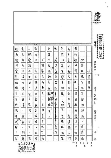101WE306鄒姠芳 (1)
