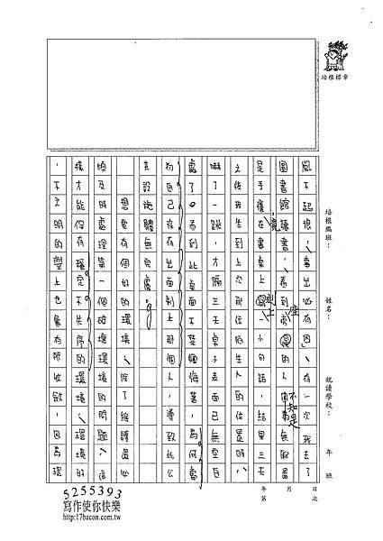 101WE306鄒姠芳 (2)