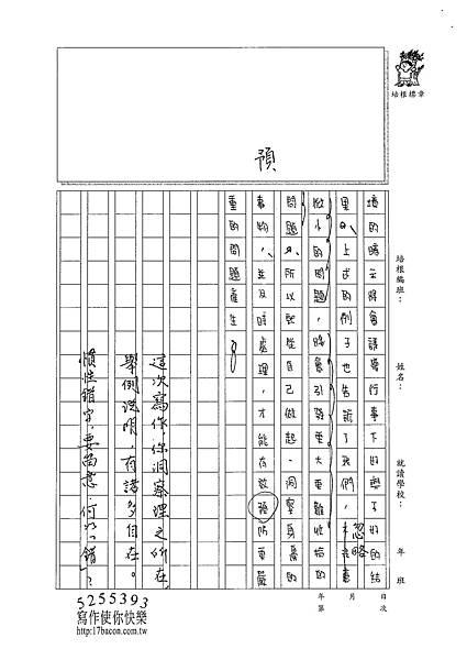 101WE306鄒姠芳 (3)