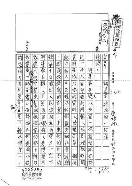 101WE305蔡鎧屹 (1)