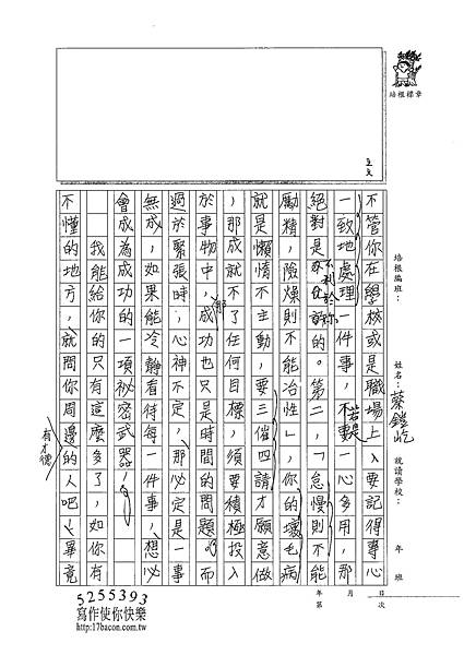 101WE305蔡鎧屹 (2)