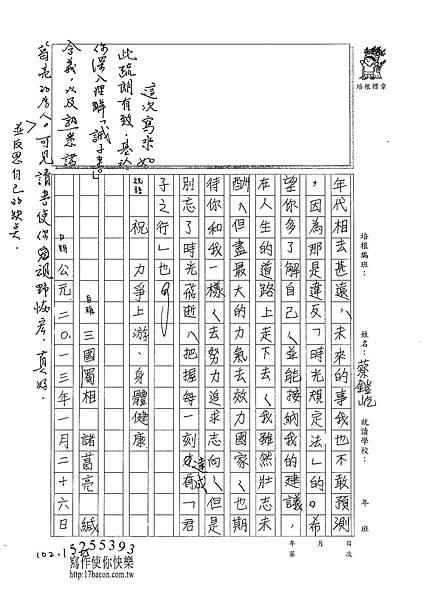 101WE305蔡鎧屹 (3)