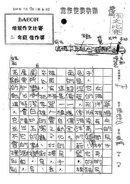 101W3306陳淳仁 (1)