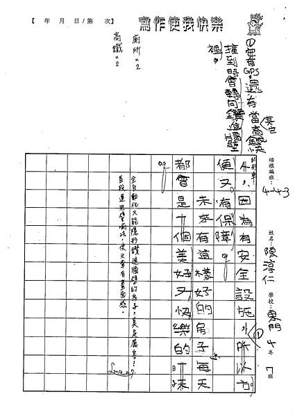 101W3306陳淳仁 (2)