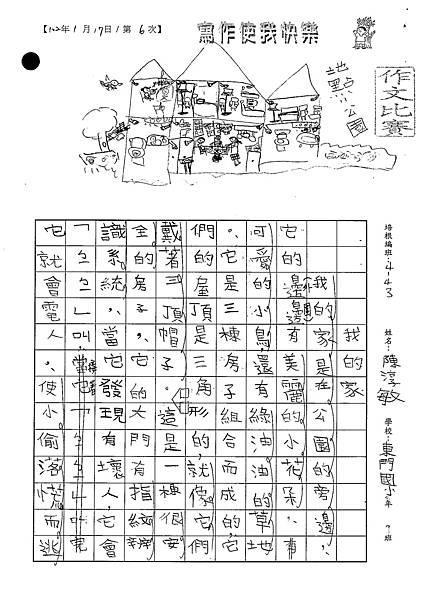 101W3306陳淳敏 (1)