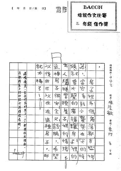 101W3306陳淳敏 (2)