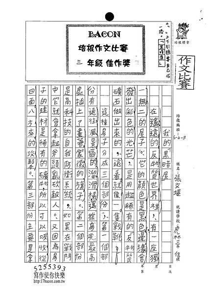 101W3304張文堰 (1)