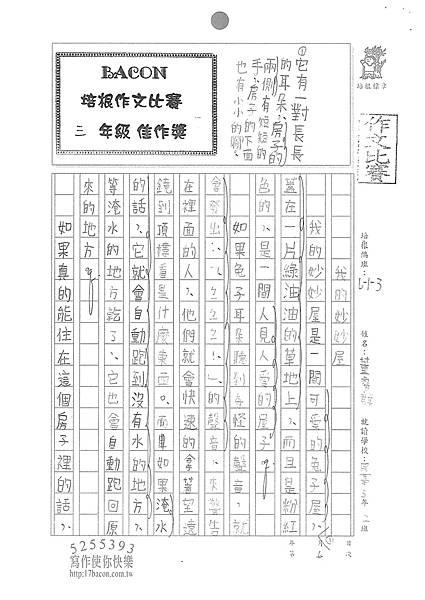 101W3304董睿群 (1)