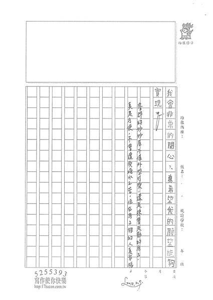 101W3304董睿群 (2)