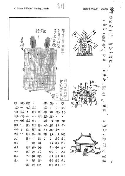 101W3304董睿群 (3)