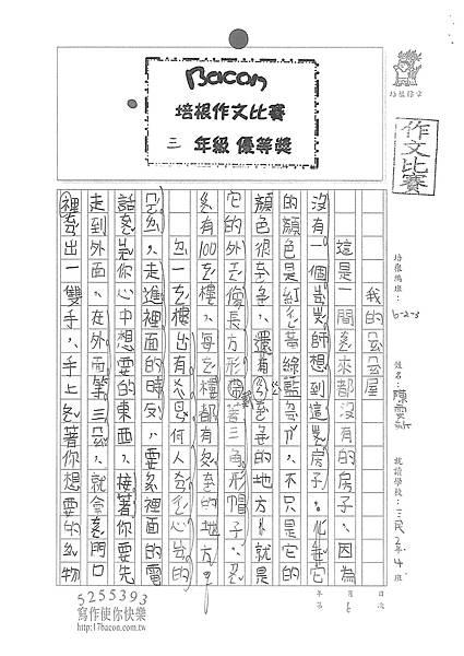 101W3304陳雯新 (1)