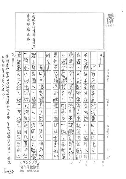 101W3304陳雯新 (2)