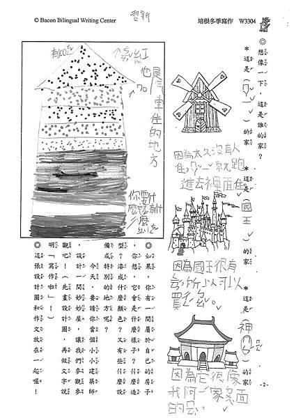 101W3304陳雯新 (3)