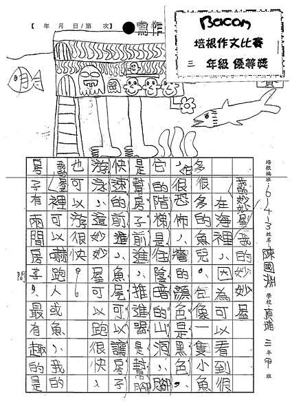 101W3304陳國淵 (1)