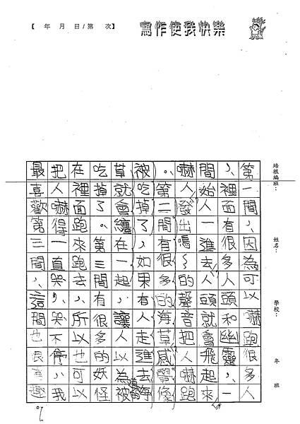 101W3304陳國淵 (2)