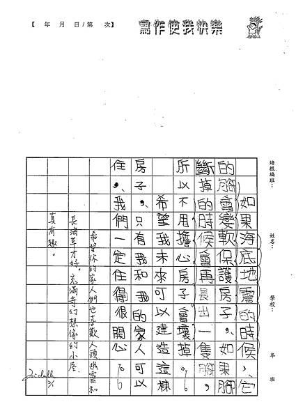 101W3304陳國淵 (3)