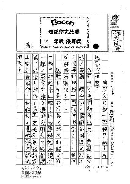 101W4304周莉蘋 (1)