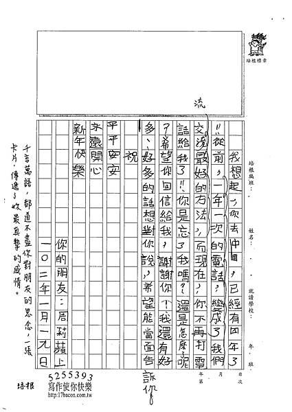 101W4304周莉蘋 (2)