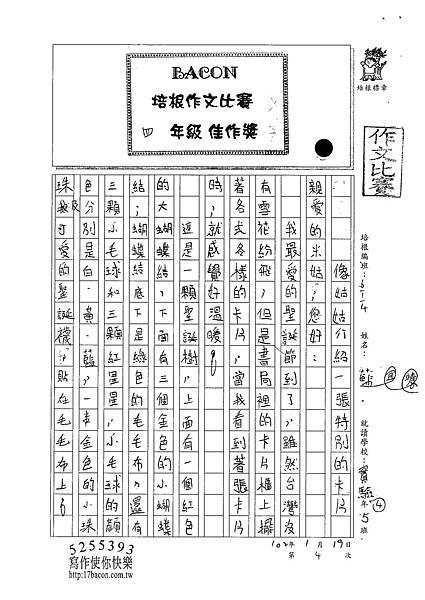 101W4304藍宜靖 (1)