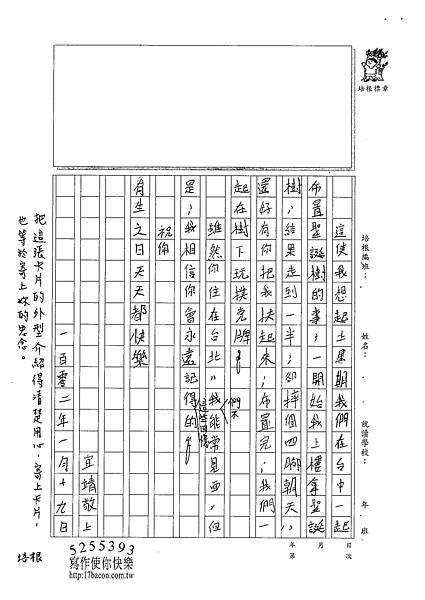 101W4304藍宜靖 (2)