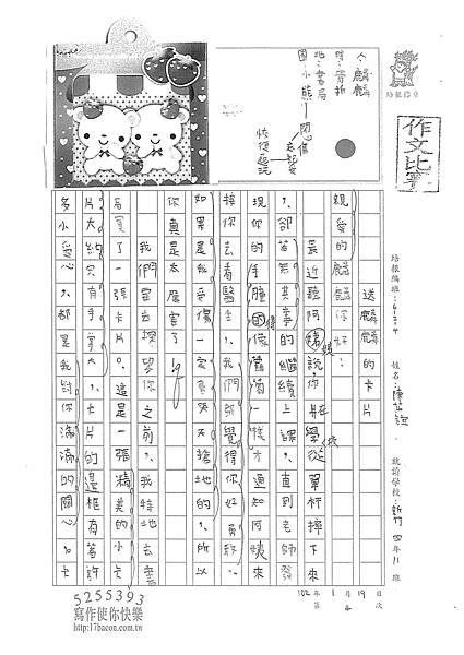 101W4304陳芷誼 (1)