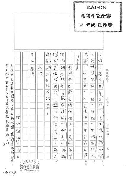 101W4304陳芷誼 (2)